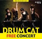 에듀윌은 문화나눔의 일환으로 여성타악그룹 드럼캣 무료 콘서트를 지원 협력한다고 밝혔다.