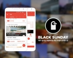 핫텔이 체크인 절차 없이 호텔을 이용할 수 있는 서비스 '핫라인'을 개발하고 고객 확충을 위해 '블랙선데이 세일'을 실시한다.