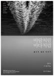<바람처럼, 바다처럼 - 끝나지 않은 이야기> 展 포스터