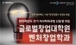 계명대 글로벌창업대학원은 24일 18시 30분부터 계명대 대명캠퍼스 본관 1층 세미나실에서 2015학년도 전기 입학설명회를 개최한다