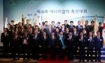한국공항공사가 에너지 절약 및 효율 향상에 기여한 공로로 19일 여의도 전경련회관에서 에너지절약 촉진대회 대통령 표창을 수상했다.