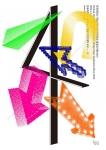 건국대 예술디자인대학은 교내 예술디자인관에서 20일부터 25일까지 2014학년도 예술디자인대학 커뮤니케이션디자인전공 졸업 전시회를 개최한다.