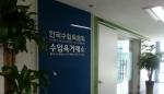 수입육거래소, 한국수입육협회 사무실 사진