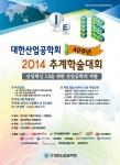 대한산업공학회의 2014 추계학술대회가 11월 21일부터 22일까지 경기대학교 수원캠퍼스에서 열린다.