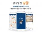 부동산114, 방 구하기 앱 방콜