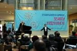 건국대병원 로비에서 종근당 오페라 희망이야기 공연이 열렸다.