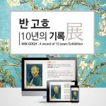 빈센트 반고흐 전자책 + 반고흐 전시관 티켓 프로모션