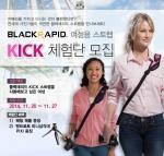 세기P&C 오리지날 카메라 슬링 스트랩 브랜드 블랙래피드의 여성용 스트랩 킥(KICK) 체험단을 모집한다.