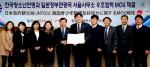 한국청소년연맹과 일본정부관광국(JNTO) 업무협약