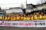 KMI는 22일 서울 중계본동 104마을에서 사랑의 연탄나눔행사 봉사활동을 실시했다. 이규장(앞 왼쪽에서 6번째) KMI 이사장과 임직원이 기념촬영을 하고 있다.