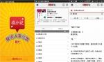 북팔웹소설 중국어 버전이 출시됐다.
