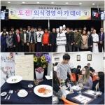 한국호텔관광전문학교 호텔조리과 학생들이 진행한 레스토랑 실습에서 발생한 수익금을 상록장애인복지관에 후원금으로 기부했다.
