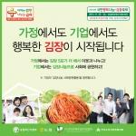 2014 국민행복나눔 김장축제가 25~26일 진행된다.