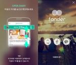 디콘팩토리가 마음이 가까운 사람들을 찾아주는 SNS 앱, 폰더를 출시하였다.