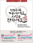 벼룩시장은 12월 19일까지 벼룩시장 사랑의 헌혈증서 모으기 캠페인 20주년 기념 이벤트를 진행한다