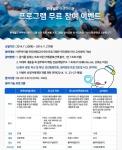 롯데월드몰 엔터테인먼트동에 위치한 롯데월드 아쿠아리움에서 겨울방학 신규 프로그램 무료 참여 이벤트를 실시한다.