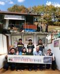 사단법인 함께하는 사랑밭과 KB금융그룹의 주거환경 개선사업이 지난 11월 3일, 경기도 안성시에서 진행됐다.