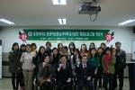 호원대학교(총장 강희성)가 2014년 평생학습중심대학 육성사업 취·창업 연계 특화프로그램 개강식을 가졌다고 24일 밝혔다.