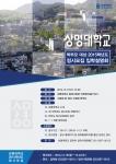 상명대 서울캠퍼스 입학설명회