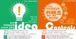 (사)한국일자리창출진흥원은 제 2회 지역역량강화 아이디어 공모전 및 제 1회 지역역량강화 컨텐츠 경진대회를 개최한다