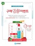유한킴벌리 그린핑거 순한아토 3종 세트 출시기념 구매 인증 이벤트