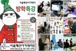 서울패션아카데미에서는 고등학생, 대학생 및 일반인을 대상으로 하는 단기속성 방학특강을 12월 22일 개강한다