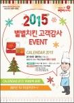별별치킨은 2015년 팬시탁상달력 증정 이벤트를 실시한다.
