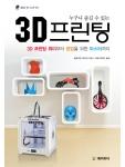 쓰리디벨로퍼가 누구나 즐길 수 있는 3D프린팅을 출간하였다.