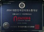 엔터식스가 제 7회 대한민국인터넷소통대상에서 유통‧쇼핑 부문 대상을 수상했다.