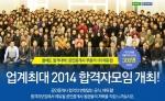 에듀윌은 2014년 제25회 공인중개사 합격자 모임을 12월 12일(금) 오후 6시부터 당산동 그랜드컨벤션센터에서 개최한다.