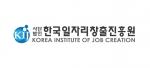 사단법인 한국일자리창출진흥원은 12월 19일 영동아트홀에서 지역역량강화를 위한 일자리창출 워크샵을 실시한다.