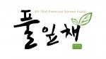 한식뷔페 풀잎채가 서울 영등포 타임스퀘어 지하 2층에 12호점을 오픈했다.