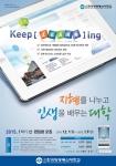 국립 한국방송통신대 2015학년도 1학기 입시 포스터