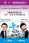 서울패션직업전문학교는 패션 온라인창업 협력 위해 코리아센터닷컴과 손잡았다.