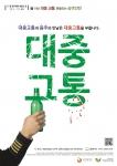 제7회 11월 음주폐해 예방의 달 행사포스터