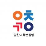 알찬교육컨설팅은 부산 교육연구실을 철수하고 서울 교육연구실로 통합운영한다고 밝혔다
