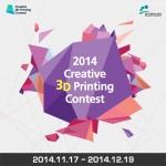제1회 크리에이티브 3D 프린팅 콘테스트(2014 Creative 3D Printing Contest), 당신의 상상을 현실로 만드세요