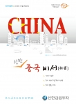 신한금융투자는 12월 1일 중국경제 및 증시전망을 다루는 신한중국비서를 발간한다