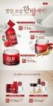 CL4는 영양과 보습 한방 케어 아이템을 할인 판매한다