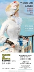 메조디파스타 인상파의 고향 노르망디展 문화이벤트 포스터
