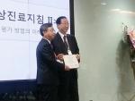 대한인터벤션영상의학회 김영환 의무이사가 대한의학회로부터 우수 임상진료지침 인정서를 수여받았다.