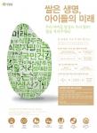포스터_쌀은 생명, 아이들의 미래(한살림 2014)