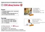 국제한식조리학교가 3일 한식의 고장 전주에 위치한 학교에서 크렌베리를 활용한 컬리너리 세미나를 개최한다.
