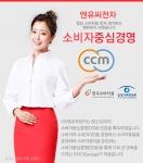 엔유씨전자는 소비중심경영 강화 일환으로 일반인 중심 고객평가단을 운영한다.