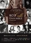 KCO 첼로 앙상블이 12월 14일 일요일 오후 2시 예술의 전당 IBK홀에서 콘서트를 개최한다.