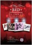 16개월된 금물결어린이의 심장병 수술을 위한 레드 크리스마스 콘서트 공식포스터. 인기 아이돌그룹 블락비, 대국남아, 타히티, 에이젝스 등 4팀이 출연한다