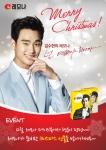 김수현의 레모나가 드리는 크리스마스 선물이벤트