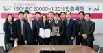 오픈에스앤에스가 조직의 IT서비스 관리체계에 대해 국제 표준인 ISO 20000-1:2011 인증을 획득했다.