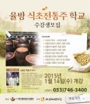 핀외식연구소는 율방 식초전통주 교육을 2015년 1월 14일부터 2015년 3월 11일까지 총 8회차 수업으로 진행한다.