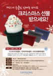 커피니가 겨울 신메뉴 출시 기념 크리스마스 이벤트를 진행한다.